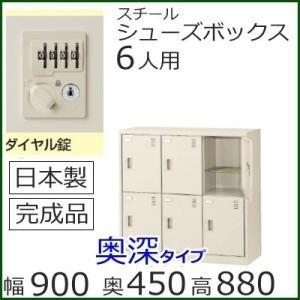 SLC−DM6−D2  ミニロッカー 送料無料 6人用(奥深)シューズボックス ダイヤル錠(SLCシリーズ)スチールロッカー/スクールロッカー/日本製/完成品|select-office