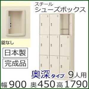 SLC−D9T−K2  ミニロッカー  送料無料 9人用(奥深)シューズボックス 錠無し(SLCシリーズ)スチールロッカー/日本製/完成品|select-office