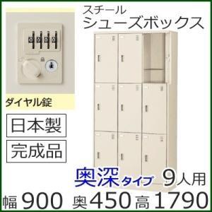 SLC−D9T−D2  ミニロッカー 送料無料 9人用(奥深)シューズボックス ダイヤル錠(SLCシリーズ)スチールロッカー/スクールロッカー/日本製/完成品|select-office