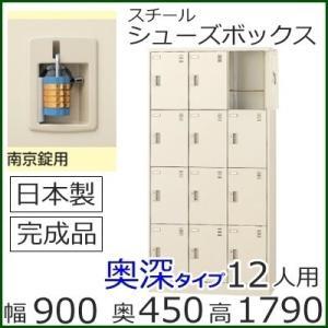 SLC-D12T-N2  ミニロッカー 送料無料 12人用(奥深)シューズボックス 南京錠タイプ(SLCシリーズ)スチールロッカー/スクールロッカー/日本製/完成品|select-office