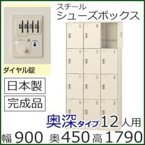 SLC−12T−D2  ミニロッカー 送料無料 12人用(奥深)シューズボックス ダイヤル錠(SLCシリーズ)スチールロッカー/日本製/完成品|select-office
