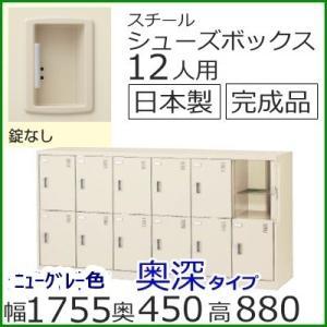 SLC−D12Y−K2  ミニロッカー 送料無料 12人用(奥深)シューズボックス 錠無し(SLCシリーズ)オフィス/完成品/日本製/オフィス家具|select-office