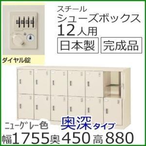 SLC−D12Y−D2  ミニロッカー 送料無料 12人用(奥深)シューズボックス ダイヤル錠(SLCシリーズ)オフィス/工場/学校/完成品/日本製/オフィス家具|select-office