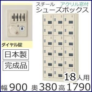 SLC−18TW−D2  ミニロッカー 送料無料 18人用シューズボックス ダイヤル錠(SLC窓付タイプ)オフィス/工場/学校/完成品/日本製/オフィス家具|select-office