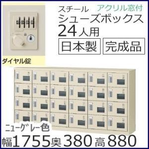 SLC−24YW−D2  ミニロッカー 送料無料 24人用シューズボックス ダイヤル錠(SLC窓付タイプ)オフィス/工場/学校/完成品/日本製/オフィス家具|select-office