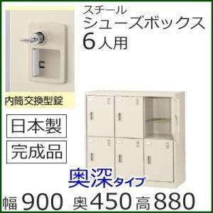 SLC−DM6−T2  ミニロッカー 送料無料 6人用(奥深)シューズボックス 内筒交換錠(SLCシリーズ)スチールロッカー/スクールロッカー/日本製/完成品|select-office