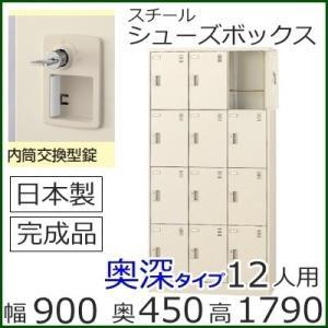SLC−D12T−T2  ミニロッカー 送料無料 12人用(奥深)シューズボックス 内筒交換錠(SLCシリーズ)スチールロッカー/スクールロッカー/日本製/完成品|select-office