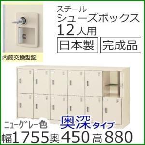 SLC−D12Y−T2  ミニロッカー 送料無料 12人用(奥深)シューズボックス 内筒交換錠(SLCシリーズ)オフィス/工場/学校/完成品/日本製/オフィス家具/収納|select-office