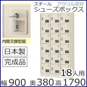 SLC−18TW−T2  ミニロッカー 送料無料 18人用シューズボックス 内筒交換錠(SLC窓付タイプ)オフィス/工場/学校/完成品/日本製/オフィス家具/収納|select-office