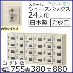 SLC−24YW−T2  ミニロッカー 送料無料 24人用シューズボックス 内筒交換錠(SLC窓付タイプ)オフィス/工場/学校/完成品/日本製/オフィス家具/収納|select-office