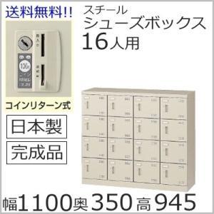SLB−M416−R  ミニロッカー 送料無料 16人用シューズボックス コインリターン錠(SLBシ...