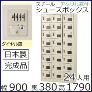 SLC−24TW−D2  ミニロッカー 送料無料 24人用シューズボックス ダイヤル錠(SLC窓付タイプ)オフィス/工場/学校/完成品/日本製/オフィス家具|select-office