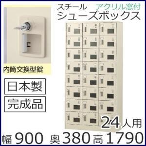 SLC−24TW−T2  ミニロッカー 送料無料 24人用シューズボックス 内筒交換錠(SLC窓付タイプ)オフィス/工場/学校/完成品/日本製/オフィス家具/収納|select-office