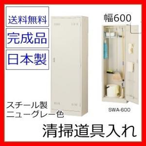 清掃道具入れ W600 スチール収納庫/スイッパー 地域限定設置サービス中 日本製 完成品 オフィス家具/収納家具/ロッカーオフィス家具/スチール収納/工場 送料無料|select-office