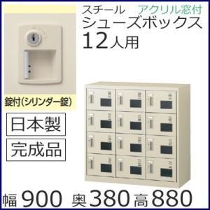 SLC-M12W-S2  ミニロッカー 送料無料 12人用シューズボックス 錠付(SLC窓付タイプ)シューズボックス 業務用/下駄箱 /完成品/日本製/オフィス家具|select-office