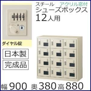 SLC−M12W−D2  ミニロッカー 送料無料 12人用シューズボックス ダイヤル錠(SLC窓付タイプ)オフィス/工場/学校/完成品/日本製/オフィス家具|select-office