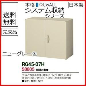 RG45-07H  送料無料 RG45シリーズ 両開き書庫 オフィス家具/収納家具/キャビネット/書棚 スチール書庫//事務室用/SOHO|select-office