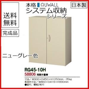 RG45-10H  送料無料 RG45シリーズ 両開き書庫 オフィス家具/収納家具/キャビネット/書棚 スチール書庫//事務室用/SOHO|select-office