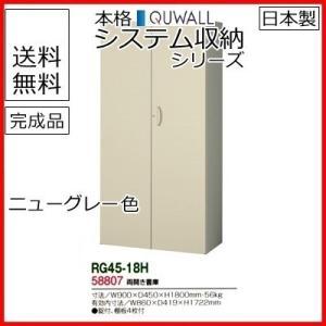 RG45-18H  送料無料 RG45シリーズ 両開き書庫 オフィス家具/収納家具/キャビネット/書棚 スチール書庫//事務室用/SOHO|select-office