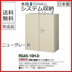 送料無料 RG45シリーズ 両開き書庫 受注生産品 (ダイヤル錠タイプ・上下兼用) オフィス家具/収納家具/キャビネット/書棚 スチール書庫//事務室用/SOHO|select-office
