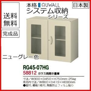 送料無料 RG45シリーズ ガラス両開き書庫 オフィス家具/収納家具/キャビネット/書棚 スチール書庫//事務室用/SOHO|select-office