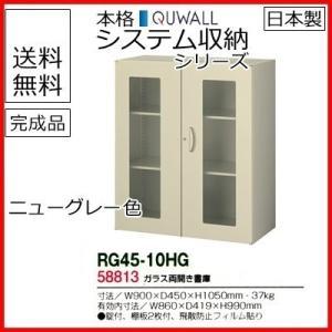 RG45-10HG  送料無料 RG45シリーズ ガラス両開き書庫 オフィス家具/収納家具/キャビネット/書棚 スチール書庫//事務室用/SOHO|select-office