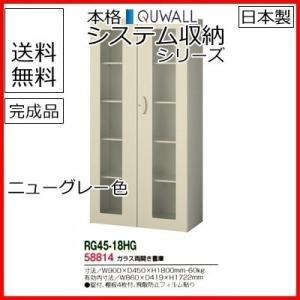 RG45-18HG  送料無料 RG45シリーズ ガラス両開き書庫 オフィス家具/収納家具/キャビネット/書棚 スチール書庫//事務室用/SOHO|select-office