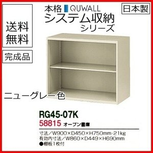 RG45-07K  送料無料 RG45シリーズ オープン書庫 オフィス家具/収納家具/キャビネット/書棚 スチール書庫//事務室用/SOHO|select-office