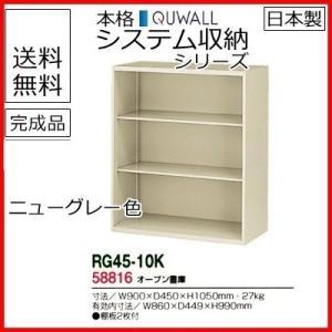 送料無料 RG45シリーズ オープン書庫 オフィス家具/収納家具/キャビネット/書棚 スチール書庫//事務室用/SOHO|select-office