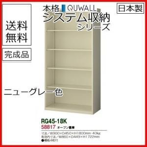 RG45-18K  送料無料 RG45シリーズ オープン書庫 オフィス家具/収納家具/キャビネット/書棚 スチール書庫//事務室用/SOHO|select-office