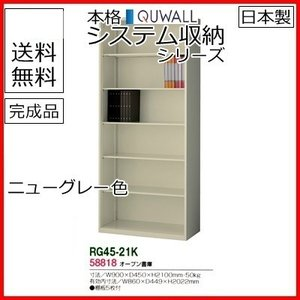RG45-21K  送料無料 RG45シリーズ オープン書庫 オフィス家具/収納家具/キャビネット/書棚 スチール書庫//事務室用/SOHO|select-office