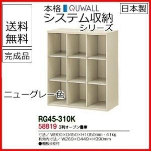 送料無料 RG45シリーズ 3列オープン書庫 オフィス家具/収納家具/キャビネット/書棚 スチール書庫//事務室用/SOHO|select-office