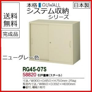 RG45-07S  送料無料 RG45シリーズ 引戸書庫(スチール) オフィス家具/収納家具/キャビネット/書棚 スチール書庫//事務室用/SOHO|select-office