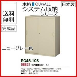 RG45-10S  送料無料 RG45シリーズ 引戸書庫(スチール) オフィス家具/収納家具/キャビネット/書棚 スチール書庫//事務室用/SOHO|select-office