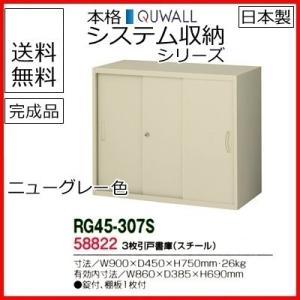 RG45-307S  送料無料 RG45シリーズ 3枚引戸書庫(スチール) オフィス家具/収納家具/キャビネット/書棚 スチール書庫//事務室用/SOHO|select-office