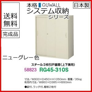 RG45-310S  送料無料 RG45シリーズ 3枚引戸書庫(スチール) オフィス家具/収納家具/キャビネット/書棚 スチール書庫//事務室用/SOHO|select-office
