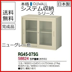 RG45-07SG  送料無料 RG45シリーズ 引戸書庫(ガラス) オフィス家具/収納家具/キャビネット/書棚 スチール書庫//事務室用/SOHO select-office