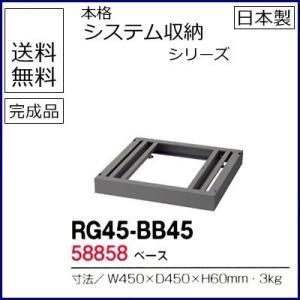 RG45-BB45  送料無料 RW45シリーズ ベース/W450 ベース(アジャスター付) オフィス家具/収納家具/キャビネット/書棚 スチール書庫//事務室用/SOHO|select-office