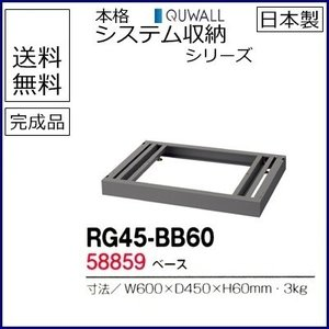 RG45-BB60  送料無料 RW45シリーズ ベース/W600 ベース(アジャスター付) オフィス家具/収納家具/キャビネット/書棚 スチール書庫//事務室用/SOHO|select-office