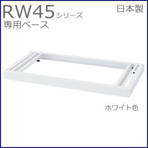RW45-NB  送料無料 RW45シリーズ ベース/W900 ベース(アジャスター付) オフィス家具/収納家具/キャビネット/書棚 スチール書庫//事務室用/SOHO|select-office