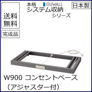 RG45-B2C  送料無料 RW45シリーズ コンセントベース/W900(アジャスター付) オフィス家具/収納家具/キャビネット/書棚 スチール書庫//事務室用/SOHO|select-office