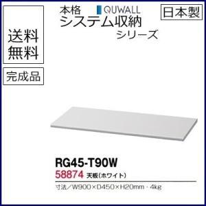 RG45-T90W  送料無料 RW45シリーズ 天板/W900天板(ホワイト) オフィス家具/収納家具/キャビネット/書棚 スチール書庫//事務室用/SOHO|select-office