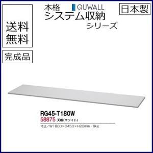 RG45-T180W 送料無料 RW45シリーズ 天板/W1800天板(ホワイト) オフィス家具/収納家具/キャビネット/書棚 スチール書庫//事務室用/SOHO|select-office