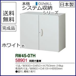 RW45-07H  RW45シリーズ 両開き書庫 オフィス家具/収納家具/キャビネット/書棚 スチール書庫/ 送料無料|select-office