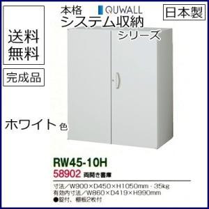 RW45-10H  送料無料 RW45シリーズ 両開き書庫 オフィス家具/収納家具/キャビネット/書棚 スチール書庫//事務室用/SOHO|select-office