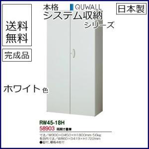 RW45-18H  送料無料 RW45シリーズ 両開き書庫 オフィス家具/収納家具/キャビネット/書棚 スチール書庫//事務室用/SOHO|select-office