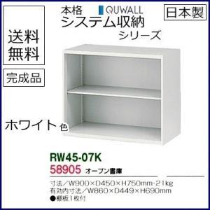 RW45-07K  送料無料 RW45シリーズ オープン書庫 オフィス家具/収納家具/キャビネット/書棚 スチール書庫//事務室用/SOHO|select-office