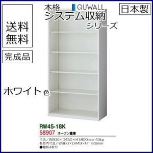 RW45-18K  送料無料 RW45シリーズ オープン書庫 オフィス家具/収納家具/キャビネット/書棚 スチール書庫//事務室用/SOHO|select-office