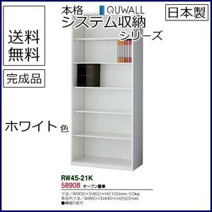 RW45-21K  送料無料 RW45シリーズ オープン書庫 オフィス家具/収納家具/キャビネット/書棚 スチール書庫//事務室用/SOHO|select-office