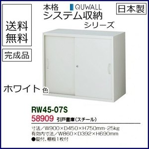 RW45-07S 送料無料 RW45シリーズ 引戸書庫(スチール) オフィス家具/収納家具/キャビネット/書棚 スチール書庫//事務室用/SOHO|select-office